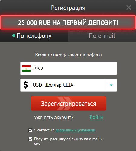 Регистрация через телефон.